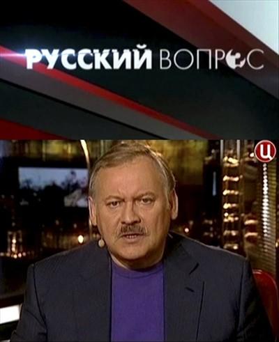 Русский вопрос (эфир 07.11.2012) SATRip