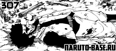 Скачать Манга Fairy Tail 307 / Manga Хвост Феи 307 глава онлайн