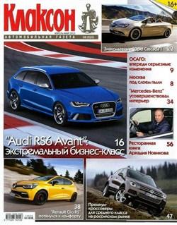 Клаксон №8 (апрель-май 2013)