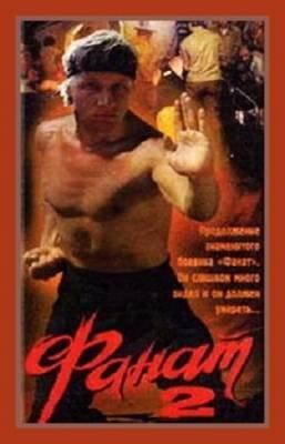 Фанат 2 (1990)