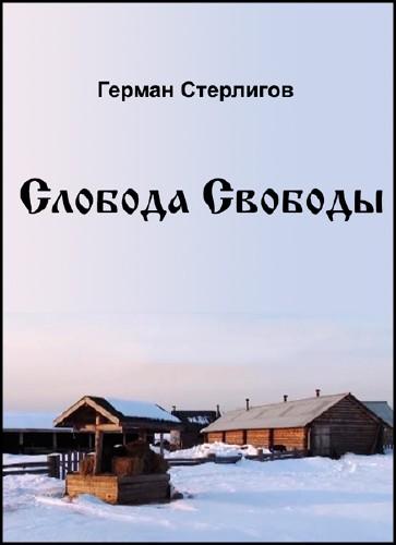 Герман Стерлигов - Слобода свободы (2013) WEBRip