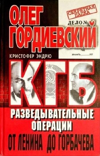 Эндрю Кристофер - КГБ. Разведывательные операции от Ленина до Горбачева