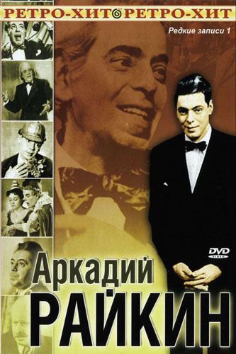 Аркадий Райкин: Редкие записи [1960 г., Концертная программа, DVDRip]