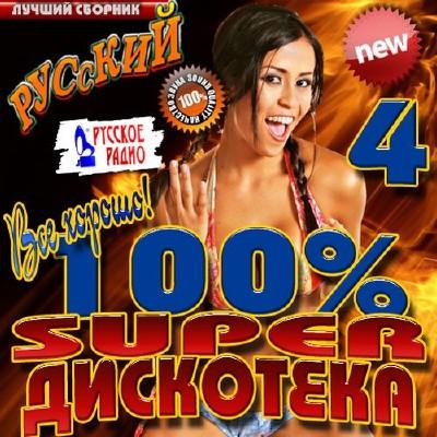 100% Super ��������� #4 (2013)