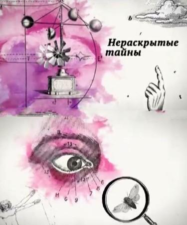 """Нераскрытые тайны"": Лубянка (2015) IPTVRip"