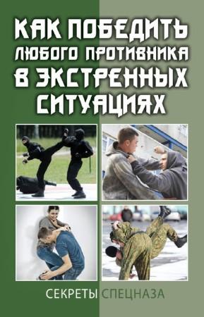 Кашин Сергей - Как победить любого противника в экстренных ситуациях. Секре ...