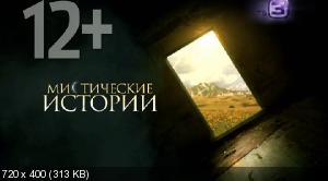 Мистические истории с Виктором Вержбицким (2012-2013) SATRip