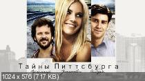 Тайны Питтсбурга / The Mysteries of Pittsburgh (2008) DVD5 | MVO | лицензия
