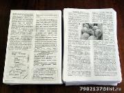 информационный лист для семинара.   типография Стандарт, Днепропетровск