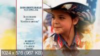 �������� � ������ / Cowgirls n' Angels (2012) DVD9 + DVD5