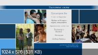 �����, ��� ������� / Think Like a Man (2012) DVD9 + DVD5