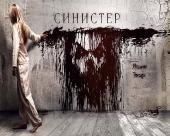 Синистер / Sinister (2012) DVDRip + DVD