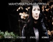 Максимальный срок / Maximum Conviction (2012) DVD9 | MVO | лицензия