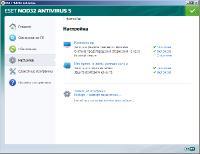 NOD32 5.2.9 Антивирус (Бесплатные ключи)