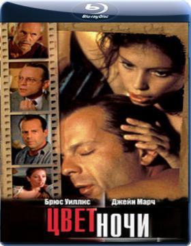 Цвет ночи (Режиссерская версия) / Color of night (Director's Cut) (1994) BDRip 1080р