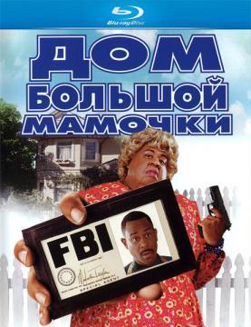 Дом большой мамочки / Big Momma's House (2000) BDRip 720p