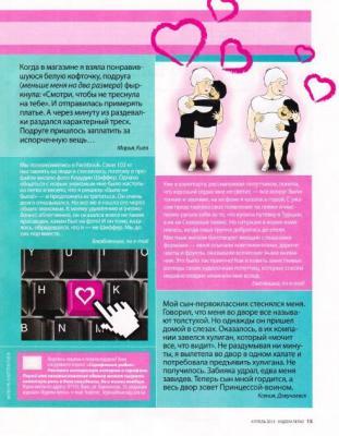 Легко худеем №4 / Коллектив (апрель 2013) PDF