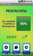 ������� ��� 2013 ABCD ������ v1.12 - Android