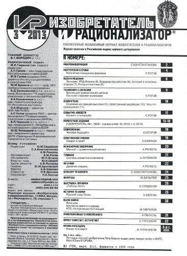 ������������ � �������������� �3 (���� 2013)