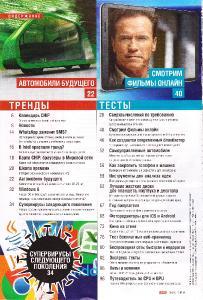 Chip №5 (май 2013) Украина