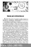 Знания, доступные всем. Суперэнциклопедия