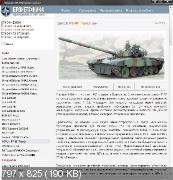 Оружие стран NATO. Бронетехника - Мультимедийная энциклопедия