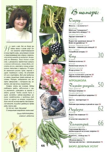 Огородник №5 (май 2013)