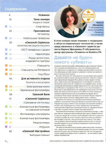 Связной №5 (май 2013)