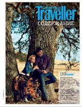 Conde Nast Traveller �4 (������ 2013) ������