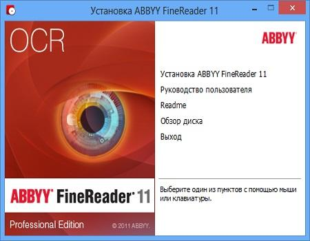ABBYY FineReader ( 11.0.102.583, Professional Edition, Multi / Rus )