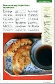 Журнал Приготовь №6 [июнь 2013] PDF