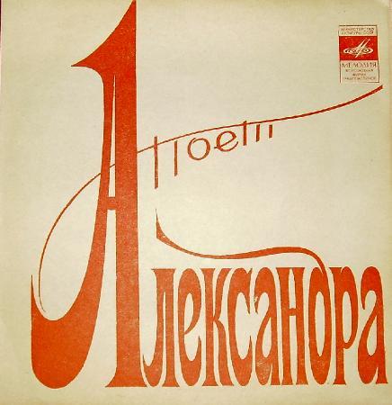 Питер Нероу, Франсис Лемарк, Александра, А.Герман, М.Магомаев