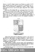 Гербы городов, губернiй, областей и посадов Россiйской имперiи 1649-1900
