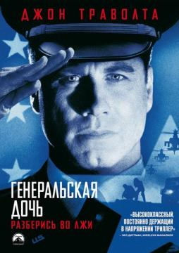 ������������ ���� / The General's Daughter (1999) WEB-DL 720p