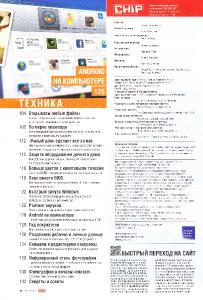 Chip №6 (июнь 2013) Украина