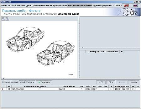 BMW ETK ( 2.1.00, Multi + RUS, 04/2013 )
