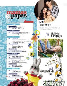 Mamas & Papas №5 (май 2013)