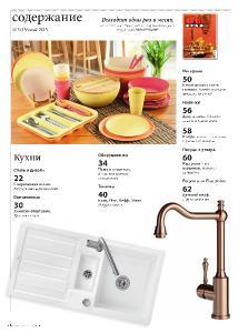 Кухни и ванные комнаты №5 (май 2013)