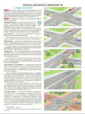 Правила дорожного движения РФ с иллюстрациями и комментариями / В.Ю.Антонов (2013) PDF