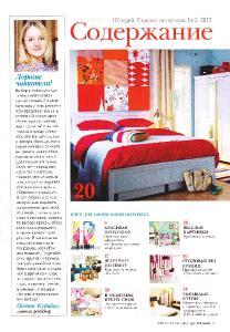 Уютная квартира. 100 идей. Отделка интерьера №2 (2013)