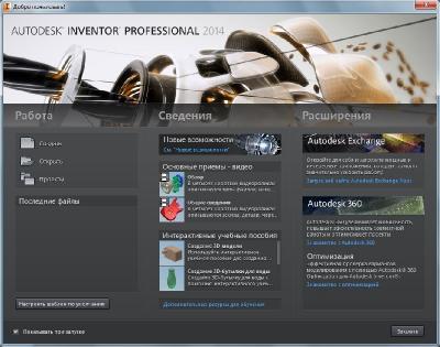 Autodesk Inventor Professional 2014