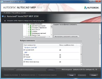 Autodesk AutoCAD MEP 2014
