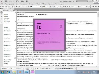 Adobe InCopy CS6 (v8.0.1.407) RUS/ENG Update 3