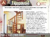 Евроремонт от А до Я (2012)