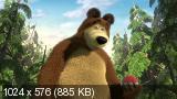 Маша и Медведь [01-32] (2009-2013) BDRip-AVC