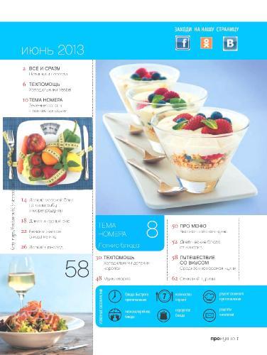 Про кухню №6 (июнь 2013)