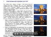 Photomatix Pro 4.2.7 Portable