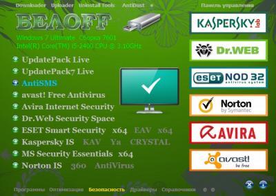 БЕЛOFF USB 2013.07 Beta