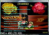 Soft Pack zemlyanin собственная сборка популярных программ 12.04.013