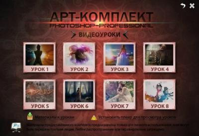 Арт-Комплект Photoshop-Professional (2012) ISO